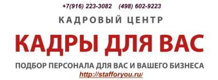Подбор персонала в Москве и Московской области