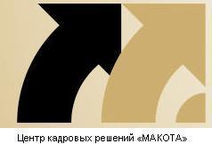 """Компания """"МАКОТА"""" - поиск и подбор специалистов среднего, высшего звена"""