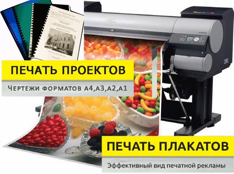 Печать плакатов а0 а1, чертежей Без выходных