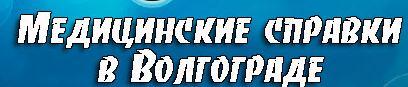 Медсправки в Волгограде vlg.medsprawka
