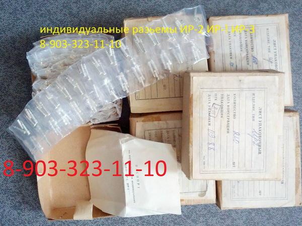 Продам Индивидуальные разъемы ир-1, ир-2, ир-3