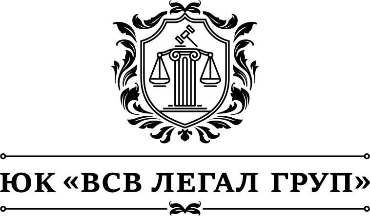 Юридические услугиСписание долговРегистрация-Ликвидация фирмАрбитраж